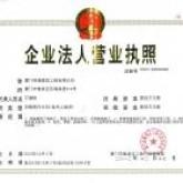 厦门明樭建筑工程有限公司