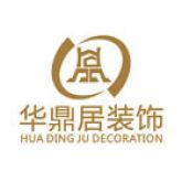 厦门华鼎居装饰设计工程有限公司