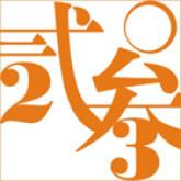 杭州贰拾叁度建筑装饰工程有限公司