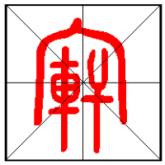安轩装饰工程(苏州)有限公司