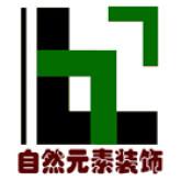 深圳市自然元素装饰设计工程有限公司