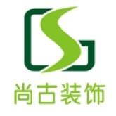 南京尚古装饰工程有限公司苏州分公司