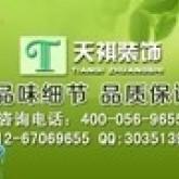 苏州天祺装饰工程有限公司