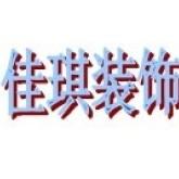 苏州佳琪装饰