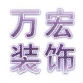 苏州万宏装饰设计有限公司