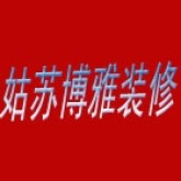 苏州姑苏博雅园林古建建筑装饰工程有限公司
