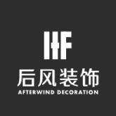 深圳后风室内装饰有限公司