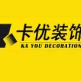 济南卡优装饰工程有限公司