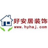 惠州市好安居装饰有限公司