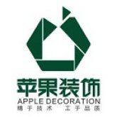 湖南苹果装饰永州分公司