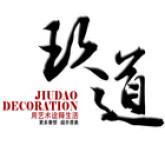 宜昌玖道装饰设计工程有限公司