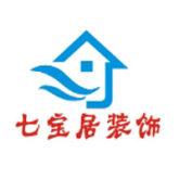 四川省七宝居装饰有限公司
