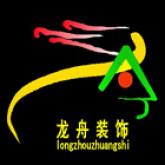 北京龙舟装饰(邯郸)有限公司