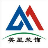 广州美星装饰清远分公司
