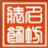 四川名坊装饰工程有限公司