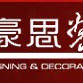 绵阳豪思装饰工程有限责任公司