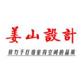 东营市姜山装饰设计公司