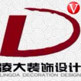 邯郸市丛台凌大装饰设计有限公司