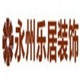 永州市零陵区乐居装饰有限公司