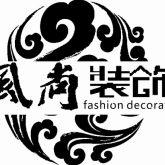 四川风尚建筑装饰工程有限公司