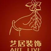 四川艺居装饰设计工程有限公司