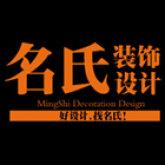 东莞市名氏装饰设计工程有限公司