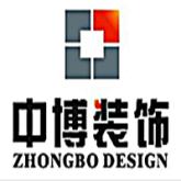 杭州中博装饰工程有限公司