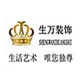 广州万博桥生装饰工程有限公司
