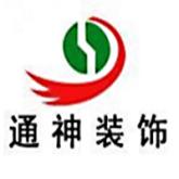 广州市通神装饰工程有限公司