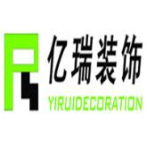 杭州亿瑞装饰工程有限公司