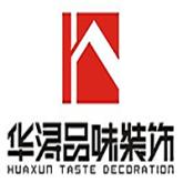 泉州华浔品味装饰晋江分公司