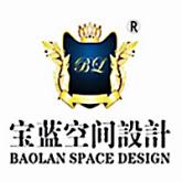 武汉宝蓝空间设计工程有限公司