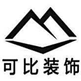 武汉可比装饰设计工程有限公司