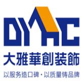 漳州市大雅华创装饰工程有限公司