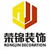 漳州市荣锦品味装饰工程有限公司