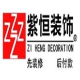紫恒装饰设计工程有限公司漳州分公司