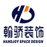 云南翰骄建筑装饰设计工程有限公司