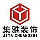 深圳市集雅装饰设计工程有限公司