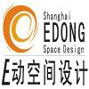 上海缘欣E动空间设计有限公司