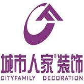 济南城市人家装饰4S服务