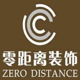 苏州零距离装饰设计工程有限公司