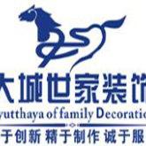 苏州大城世家装饰设计工程有限公司