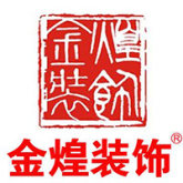 长沙市金煌建筑装饰有限公司贵州分公司