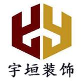 杭州宇垣装饰工程有限公司