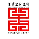 广州王者之风装饰