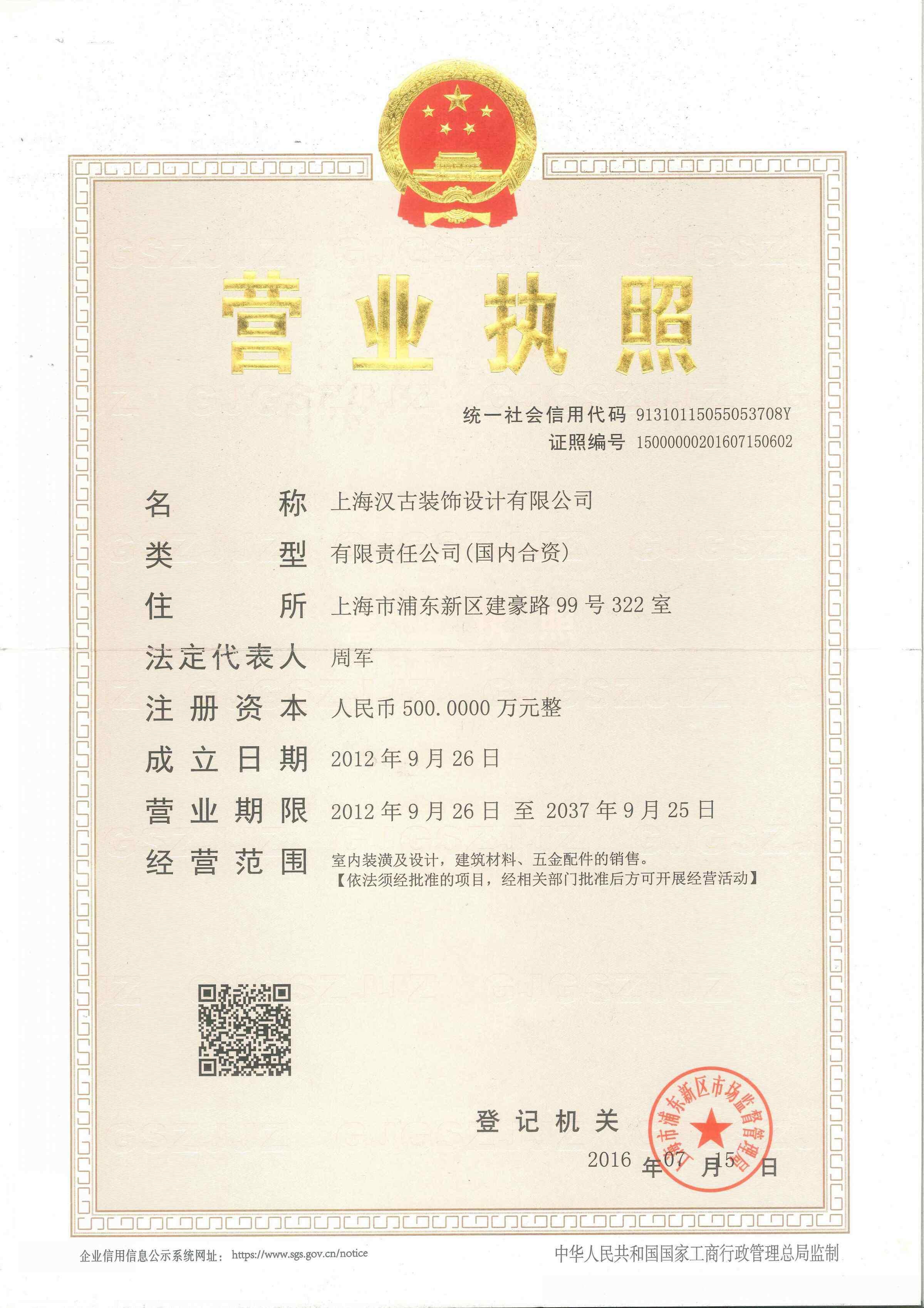 上海汉古装饰设计有限公司