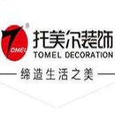 广东托美尔装饰工程有限公司保定分公司