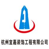 杭州宜嘉装饰工程有限公司