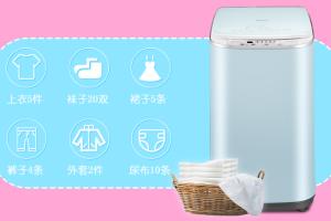 海信XQB30-M108LH迷你洗衣机
