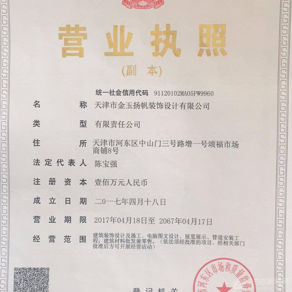 天津市金玉扬帆装饰设计有限公司